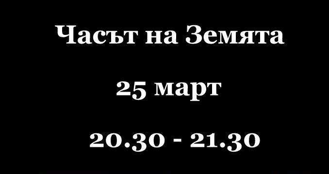 Часът на Зевята