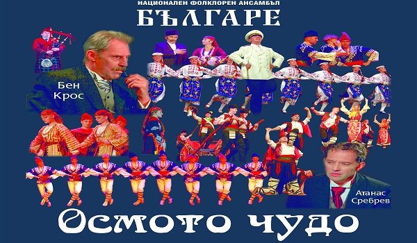 PLAKAT_8_chudo_Pernik_20032017