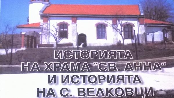 Книга за Велковци