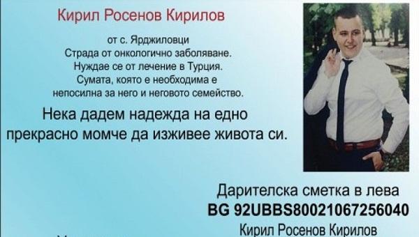 Кирчо от Ярджиловци