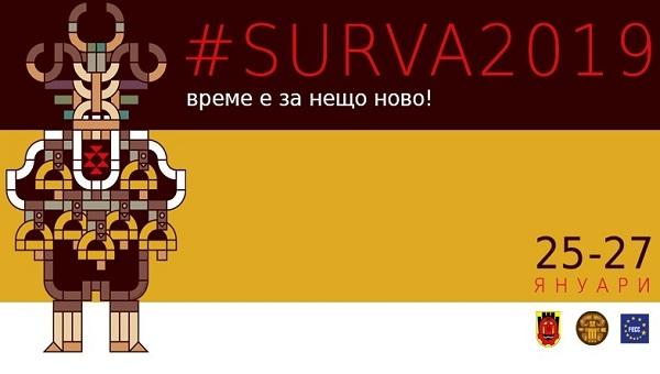 Сурва 2019